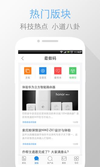 【免費新聞App】太平洋电脑网-APP點子