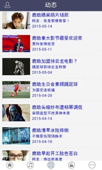 玩音樂App|鹿晗免費|APP試玩