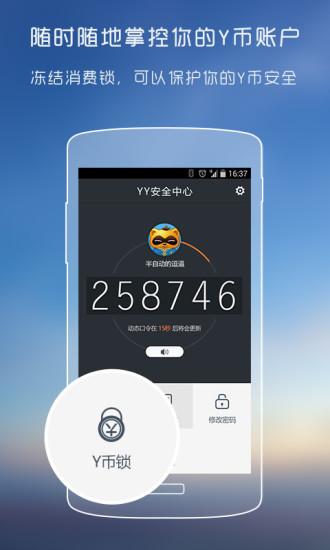 玩程式庫與試用程式App|YY安全中心免費|APP試玩