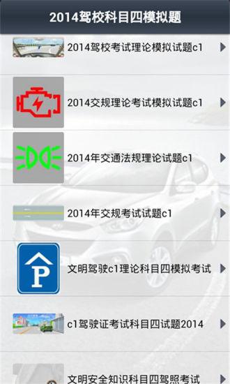 2014驾校科目四模拟题