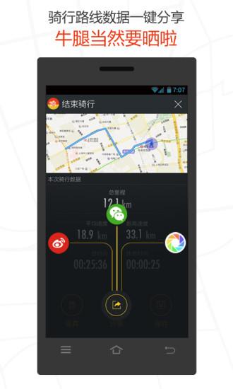 玩社交App|爱骑行免費|APP試玩