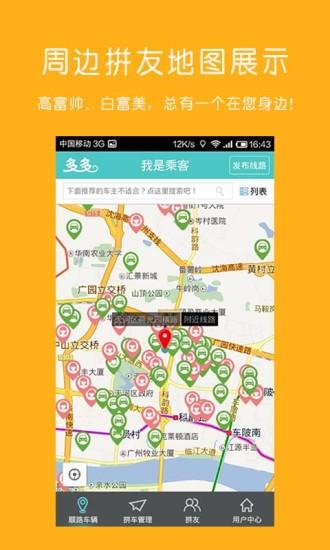 多多拼车 交通運輸 App-癮科技App