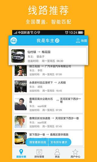 玩交通運輸App|多多拼车免費|APP試玩