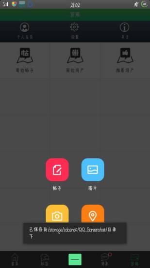 玩免費社交APP|下載悠乐智能论坛 app不用錢|硬是要APP