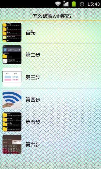 怎么破解wifi密码