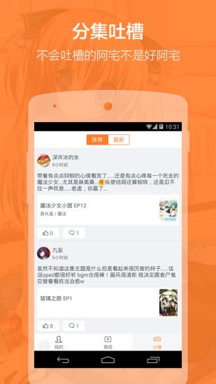 【免費媒體與影片App】布丁动画-APP點子