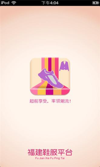 福建鞋服平台