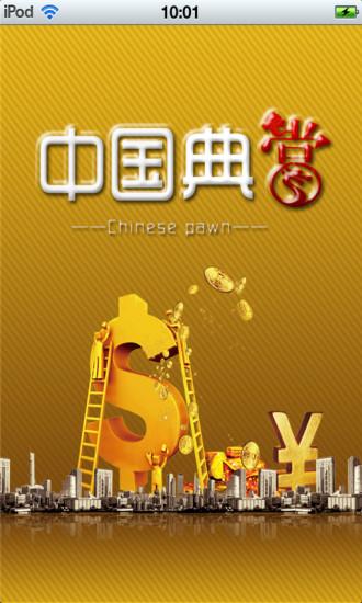 中国典当平台