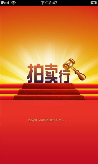 中国拍卖行平台