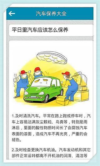 免費下載生活APP|汽车日常保养大全 app開箱文|APP開箱王