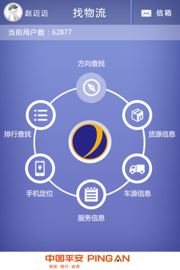 搜尋水滴魚app - 首頁