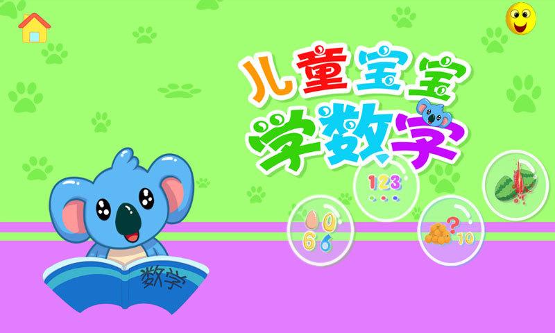 魔力小孩拼音:在App Store 上的内容 - iTunes - Apple