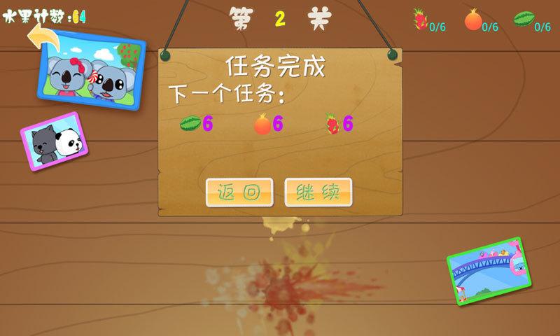 贝贝学数字|玩益智App免費|玩APPs