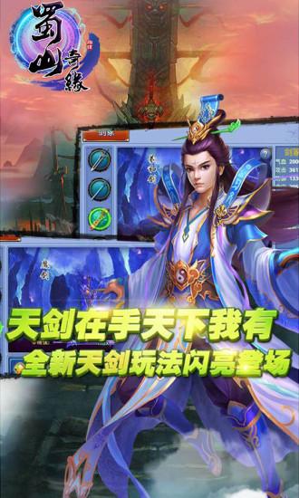 免費下載網游RPGAPP|蜀山奇缘 app開箱文|APP開箱王