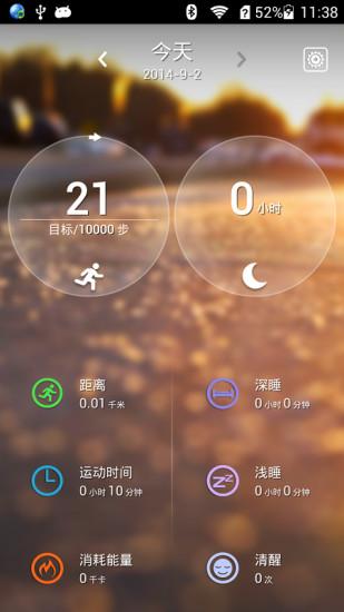 【免費健康App】荣耀手环-APP點子