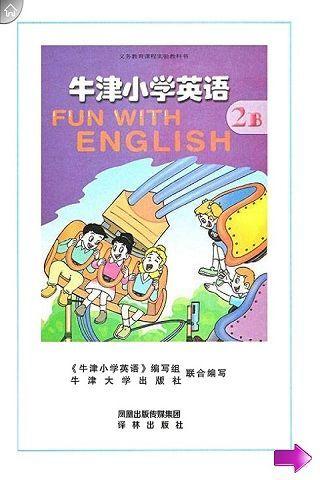 牛津小学英语2B