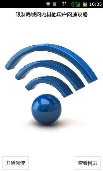 玩生活App|限制局域网内其他用户网速攻略免費|APP試玩