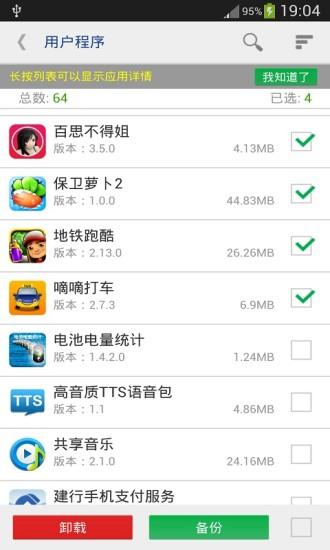 【免費程式庫與試用程式App】程序移动到SD卡-APP點子