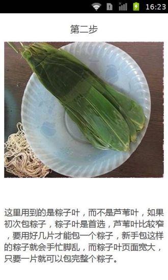 包粽子的方法与步骤