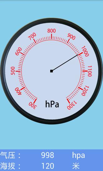 玩免費工具APP|下載气压高度仪 app不用錢|硬是要APP