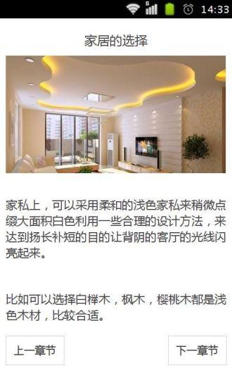 光线不好的客厅如何布置
