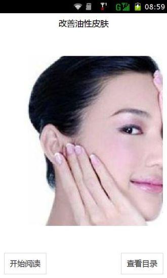 改善油性皮肤