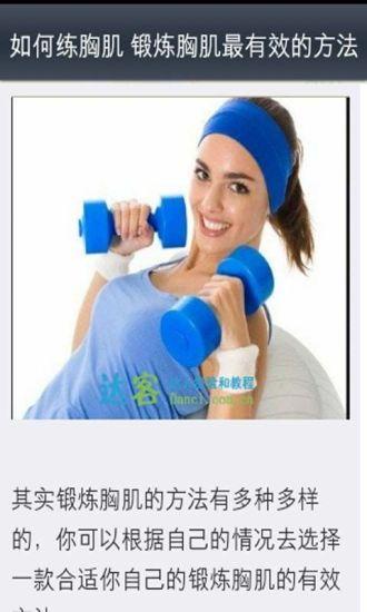 减肥瘦身技巧