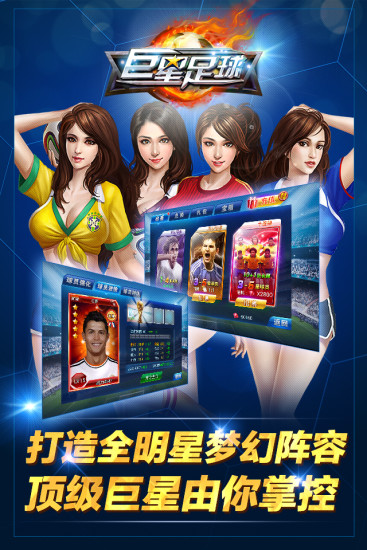 [GAMEVIL出品]超级足球巨星Soccer Superstars 2012 v1.0.5 Modded内购 ...