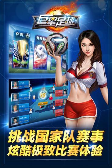玩體育競技App|巨星足球免費|APP試玩