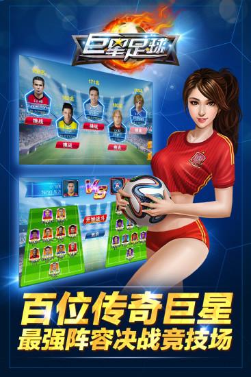 玩免費體育競技APP|下載巨星足球 app不用錢|硬是要APP