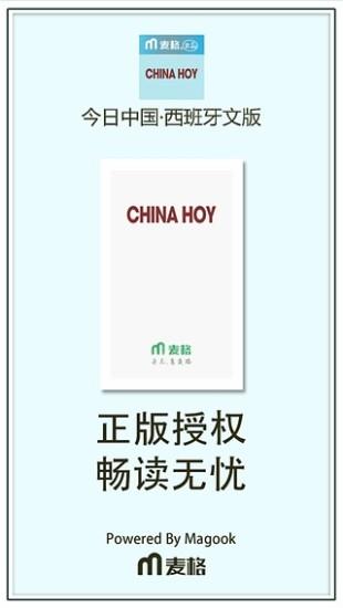 今日中国西班牙文版