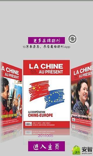 今日中国法文版