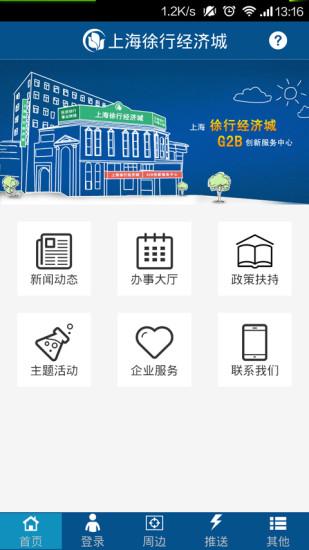 上海徐行经济城