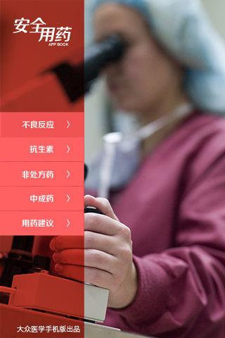 玩健康App|安全用药手册免費|APP試玩