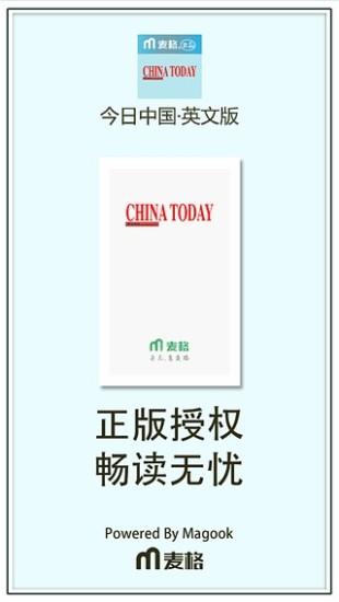 今日中国英文版