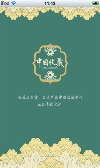 中国收藏平台