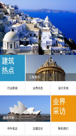 中国海外建筑业