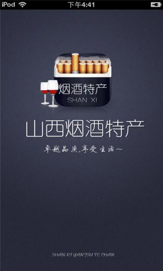 山西烟酒特产平台