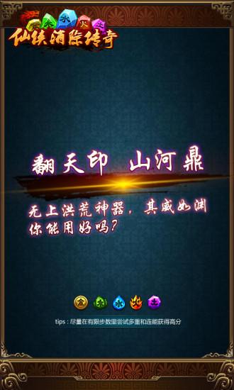 免費下載休閒APP|仙侠消除传奇 app開箱文|APP開箱王
