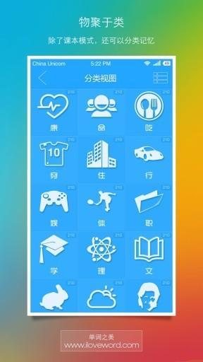 单词之美考研一开拓词汇量 玩教育App免費 玩APPs