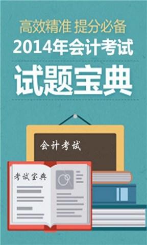 最新会计从业资格考试题典