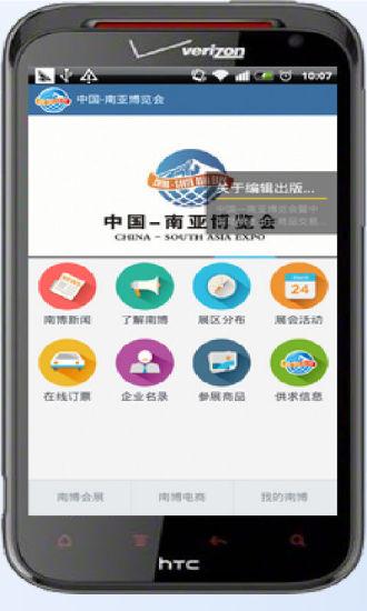 中国南亚博览会