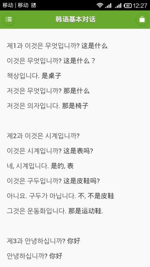 玩免費教育APP|下載韩语学习 app不用錢|硬是要APP
