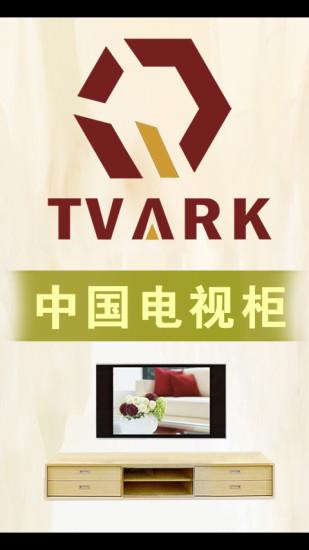 中国电视柜