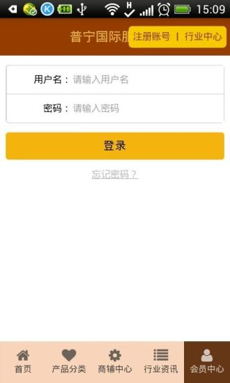購物必備免費app推薦|普宁国际服装城線上免付費app下載|3C達人阿輝的APP