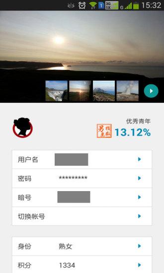 【免費社交App】挺我-APP點子