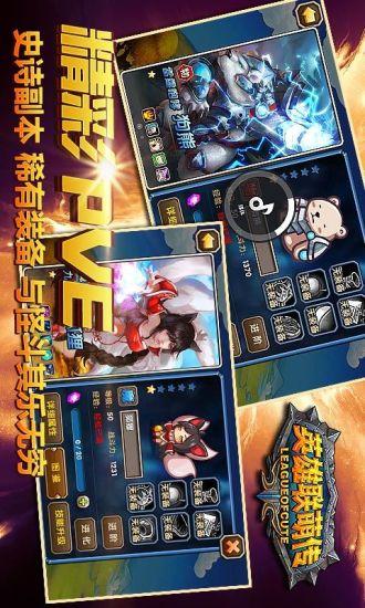 玩免費網游RPGAPP|下載英雄联萌传 app不用錢|硬是要APP