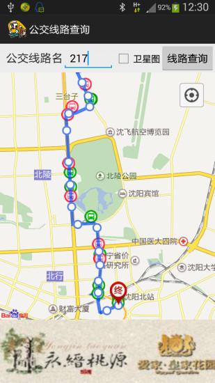 沈阳公交线路查询