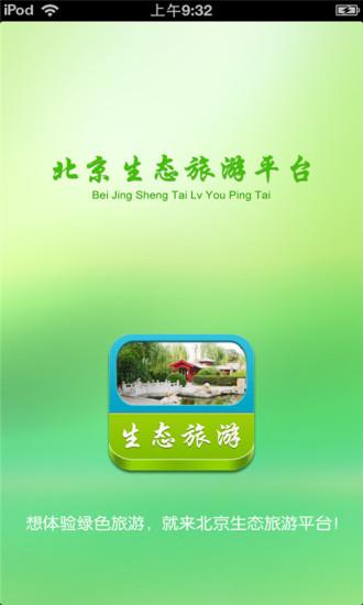 北京生态旅游平台