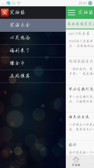 玩娛樂App|笑抽筋免費|APP試玩